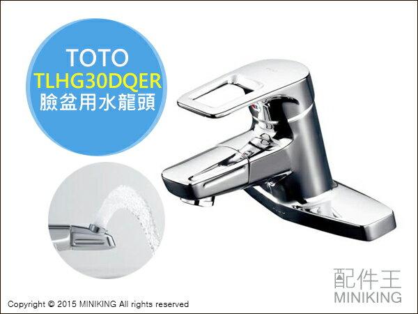 【配件王】日本代購 TOTO TLHG30DQER 臉盆用 水龍頭 可反轉 單槍龍頭 洗手台龍頭 水盆龍頭