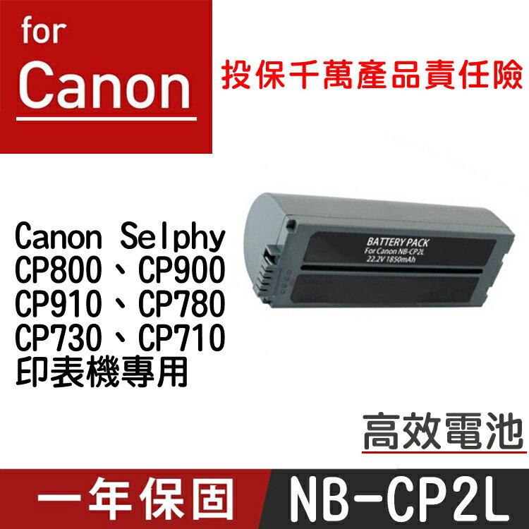 特價款@攝彩@Canon CP2L 電池 CP800 900 CP910 CP780 CP730 CP710印表機專用