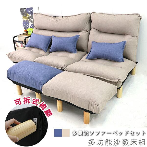 2+1沙發組/沙發床/休閒椅《多功能3人坐沙發床+腳靠椅組》-台客嚴選
