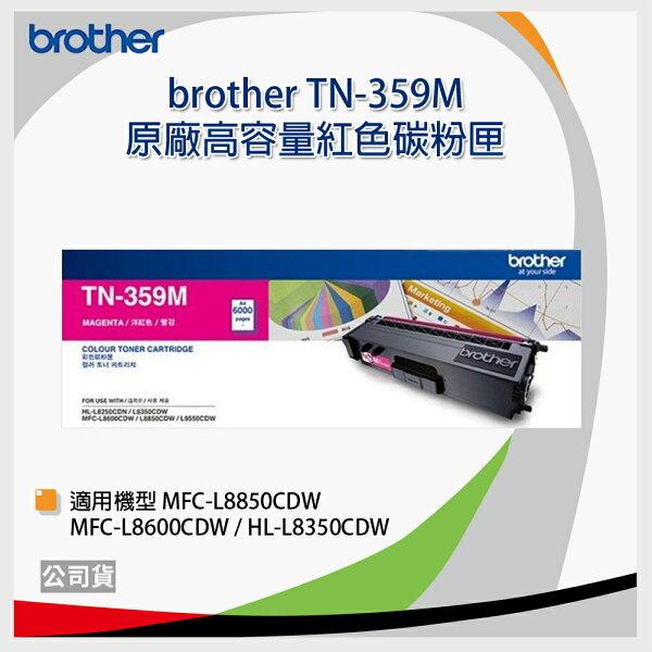【免運】brotherTN-359M紅色原廠雷射碳粉匣