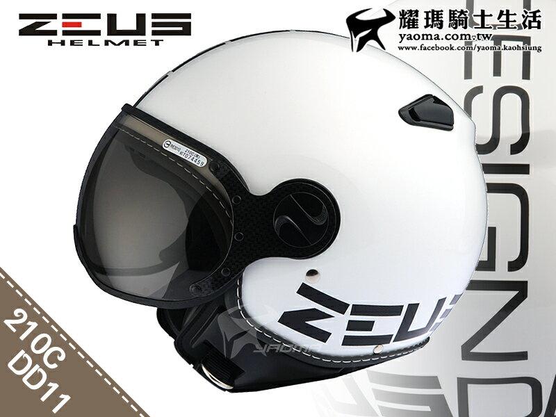 ZEUS安全帽|ZS-210C DD11 白/黑 飛行帽 復古帽 半罩帽 210C 『耀瑪騎士生活機車部品』