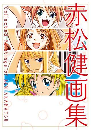 赤松健画集CollectedPaintingsofKENAKAMATSU(全)