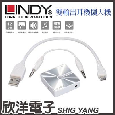 ※ 欣洋電子 ※ LINDY林帝 迷你耳機分享器&擴大器(35507) 雙輸出/內建鋰電池