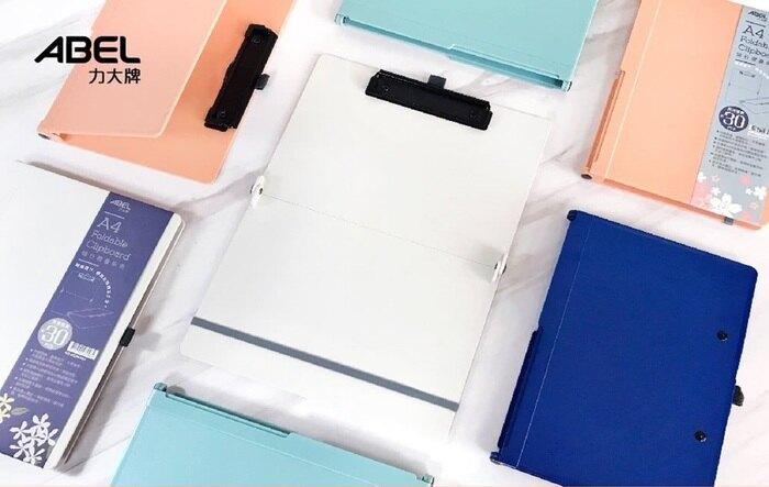力大牌 ABEL 66236 A4 隨行折疊板夾 可放置醫師袍口袋 醫護人員可用 (摺疊後變A5) 隨身板夾 醫學生必備