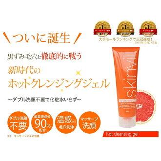 【日本代購】現貨 日本熱銷 Skinvill 植物性溫感卸妝 凝膠 清潔 90% 美容液 200g 溫熱 香氣 毛穴