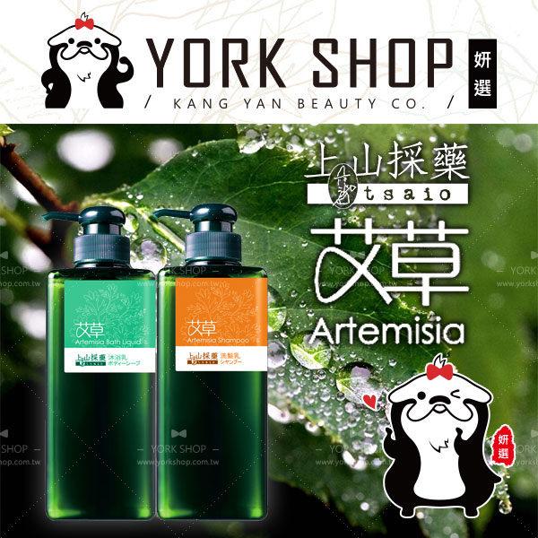 【姍伶】tsaio 上山採藥 艾草系列 (600ml/瓶) - 艾草沐浴乳|艾草洗髮乳