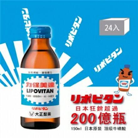 大正 【力保美達】150ml(瓶)*24瓶(箱)