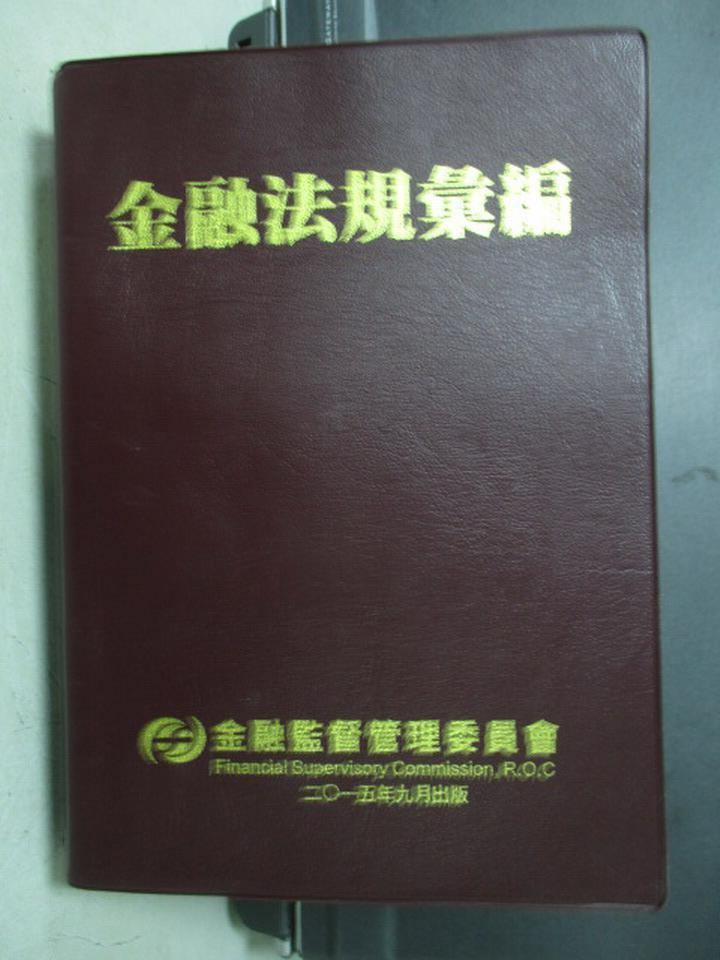 ~書寶 書T6/法律_LPV~金融法規彙編7  e_ 600_2015年