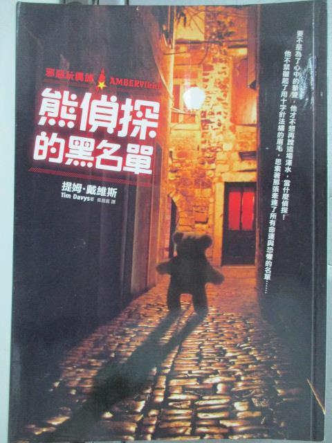 【書寶二手書T1/一般小說_HTL】熊偵探的黑名單_吳茵茵, 提姆‧戴維斯