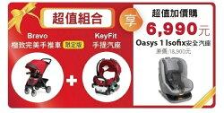 【Chicco】Bravo 極致完美手推車限定版 + KeyFit手提汽座