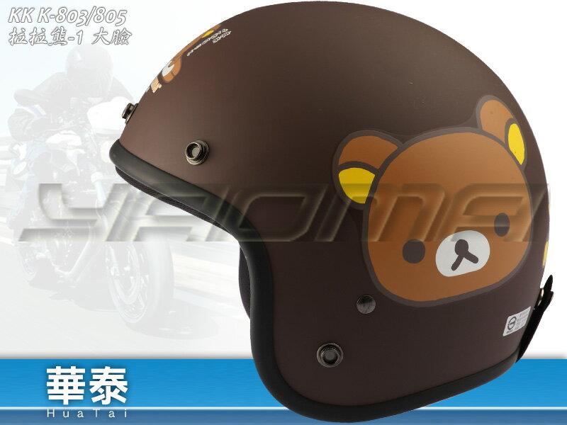 華泰安全帽 復古帽 | 拉拉熊 大頭 懶懶熊 消光咖啡 RK-01【三麗鷗正版授權】『耀瑪騎士生活機車部品』