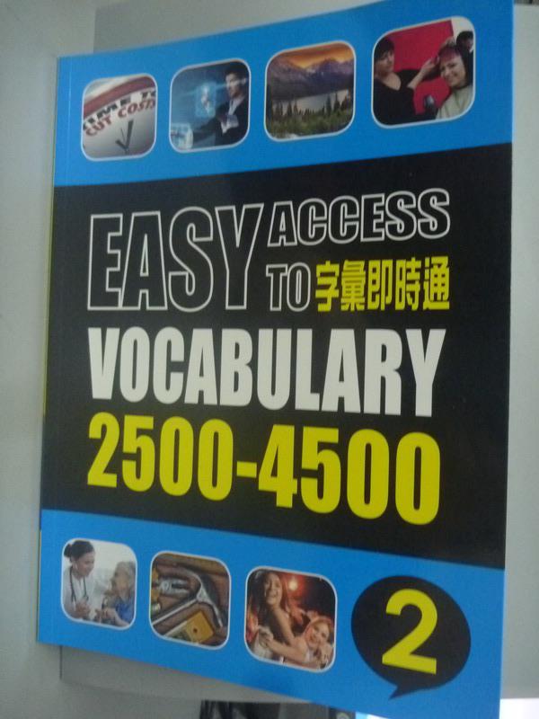 ~書寶 書T1/語言學習_WDV~字彙即時通2500~4500^(二^)_空中美語叢書編輯