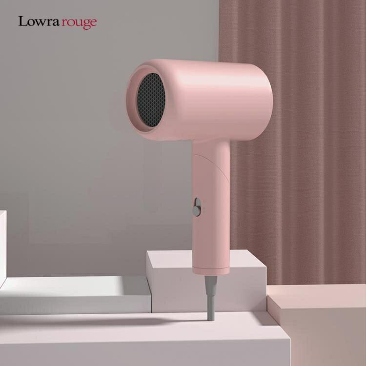 吹風機 日本Lowra rouge羅拉吹風機宿舍家用負離子護發低輻射孕婦電吹風  新店開張全館五折