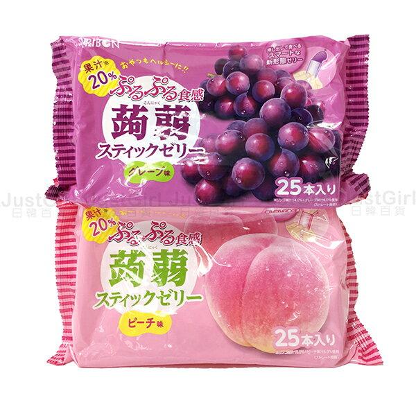 立夢Ribon蒟蒻條果凍條果汁20%葡萄水蜜桃25條入食品日本製造進口JustGirl