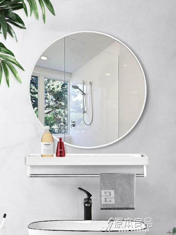 浴室鏡 北歐衛生間浴室圓鏡帶置物架鋁合金壁掛鏡子洗臉盆廁所鏡子免打孔yh