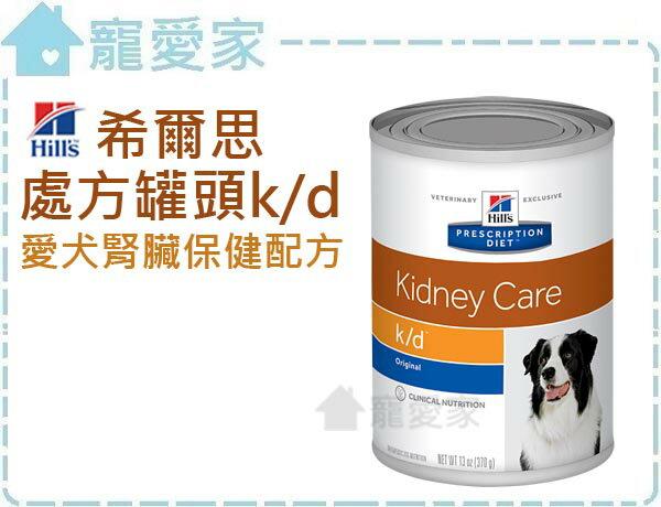☆寵愛家☆ Hills 希爾思處方狗罐頭k/d 370g愛犬臟保健配方