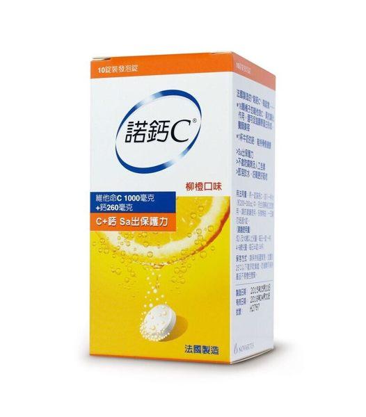 諾鈣C 柳橙口味 10錠