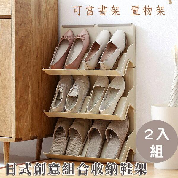 日式創意百變組合收納鞋架壁架置物架收納架書架可堆疊(2入組)