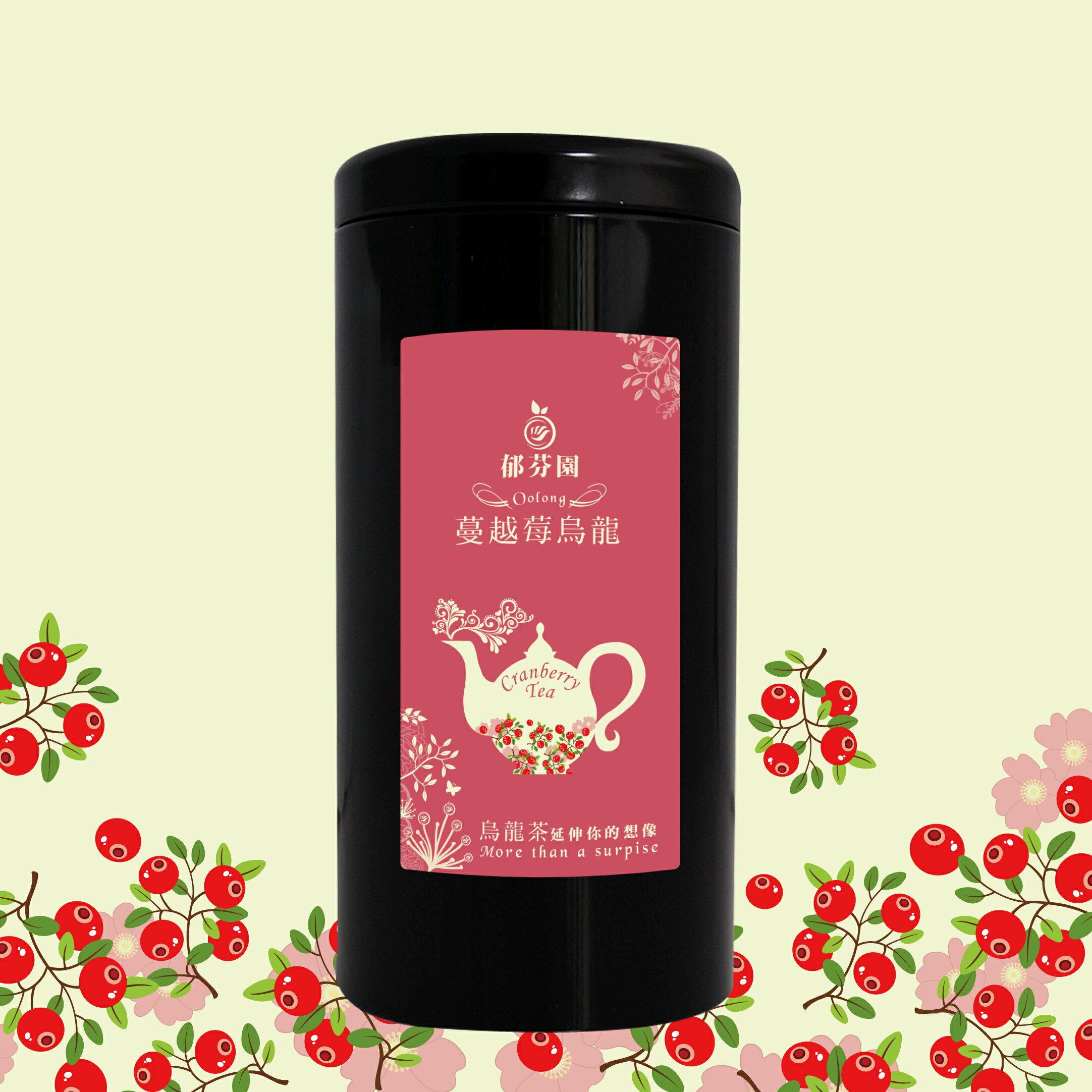 蔓越莓烏龍 100g/罐 Cranberry Oolong Tea ----- ★歐式烏龍茶/英式烏龍茶/歐式下午茶/英式下午茶/蔓越莓茶/水果茶