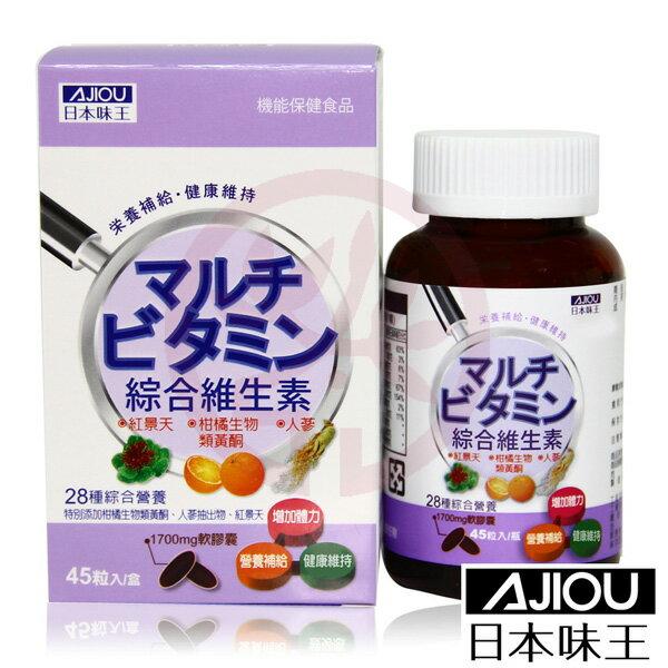 日本味王 綜合維他命軟膠囊(45粒/瓶)x1
