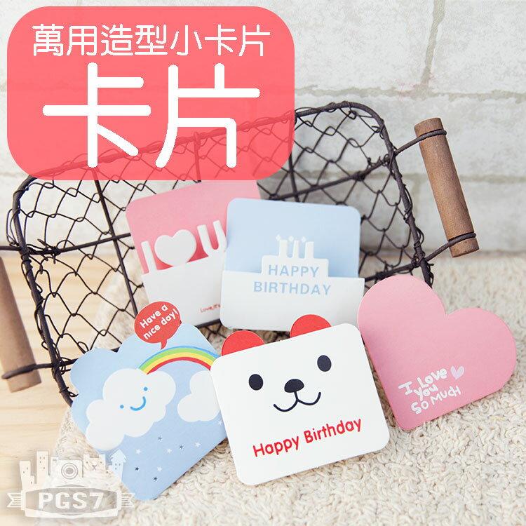 PGS7 日韓文具商品 - 萬用 造型 小卡片 小熊 蛋糕 愛心 雲朵 I LOVE U【SHT5001】