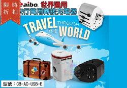 【尋寶趣】 世界通用 旅行萬用轉接充電器 防火 2.1A快充 伸縮插頭 萬國插座 多國轉換頭CB-AC-USB-E