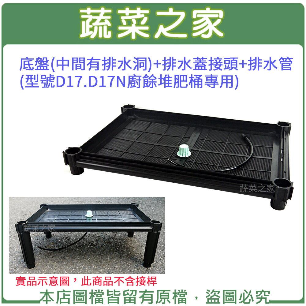 【蔬菜之家005-A01-N-3】底盤(中間有排水洞)+排水蓋接頭+排水管(型號D17.D17N廚餘堆肥桶專用)