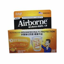 AIRBORNE維生素ACE+紫錐菊+人參發泡錠(香橙口味)10錠【德芳保健藥妝】