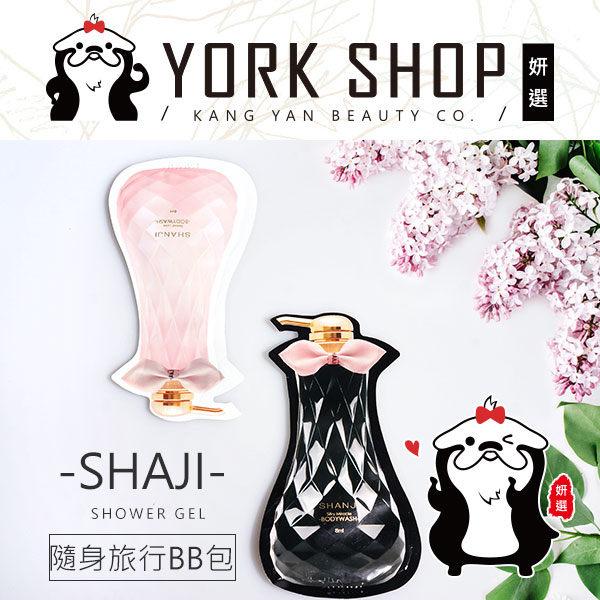 【姍伶】原廠正貨 SHANJI 善肌 絲滑奇蹟|甜蜜愛情香水沐浴乳 隨身旅行BB包 8ml