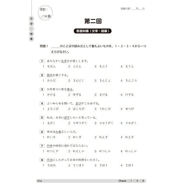 新制日檢!絕對合格 N3單字、文法、閱讀、聽力全真模考三回+詳解(16K+MP3) 5