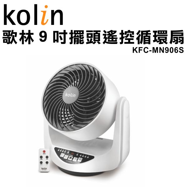 【歌林】9吋3D擺頭遙控循環扇KFC-MN906S 保固免運-隆美家電