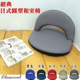 多功能和室椅/ 野餐椅/坐墊 《經典日式圓型和室椅》-台客嚴選