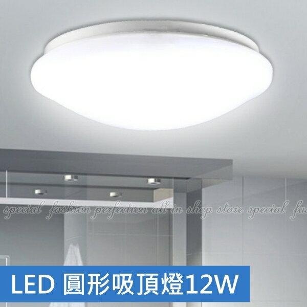圓形吸頂燈12W 黃光 230MM 節能省電燈 樓梯陽台燈 浴室燈 玄關燈 廁所燈【AM405】◎123便利屋◎