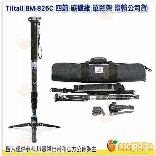 美國帝特 Tiltall BM-826C 四節 碳纖維 單腳架 澄翰公司貨 MP-284C BM826C QM-12 組合 BM826C