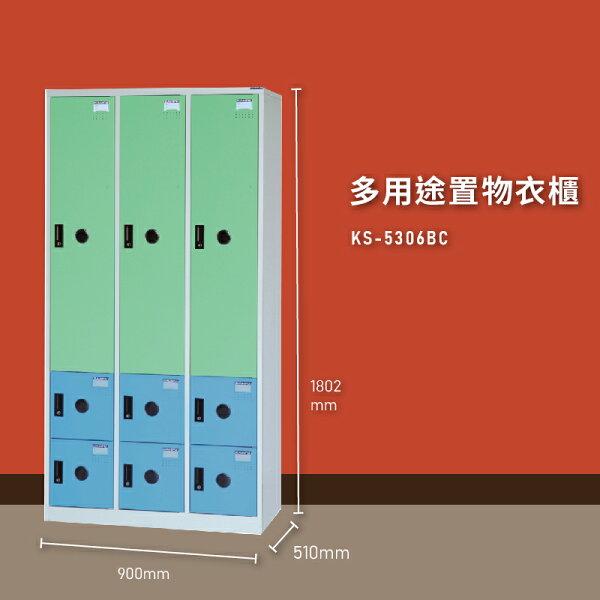品牌特選NO.1【大富】KS-5306BC多用途置物衣櫃收納櫃置物櫃衣櫃員工櫃健身房游泳池台灣製造