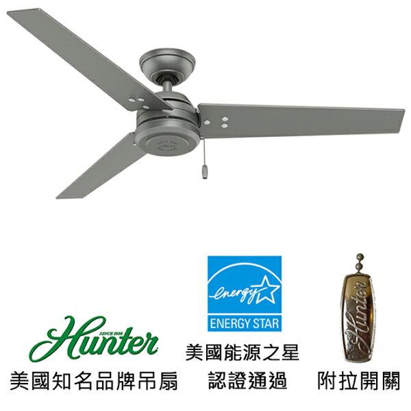 美國知名品牌吊扇專賣店:[topfan]HunterCassius52英吋能源之星認證吊扇(59262)平銀色