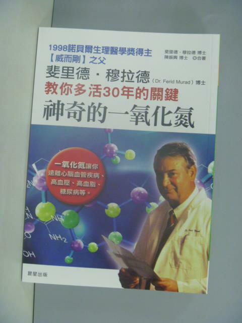 【書寶二手書T8/養生_IQO】神奇的一氧化氮_穆拉德