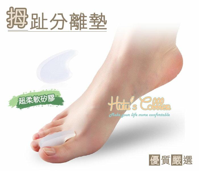 ○糊塗鞋匠○ 優質鞋材 J08超優質軟矽膠 拇指分離墊