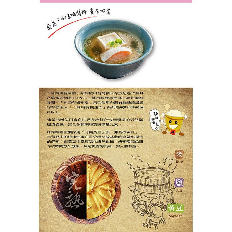 【味榮】有機五穀味噌500g 3