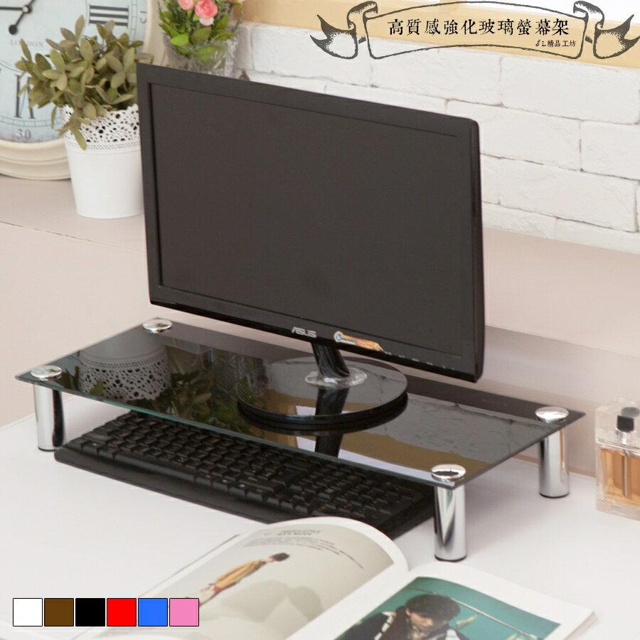 高質感強化玻璃螢幕架 螢幕架 / 書桌 / 電腦桌 / 桌上架【JL精品工坊】 0