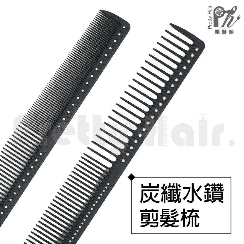 【麗髮苑】專業沙龍設計師愛用 碳纖水鑽剪髮梳 SZT-304 SZT-305
