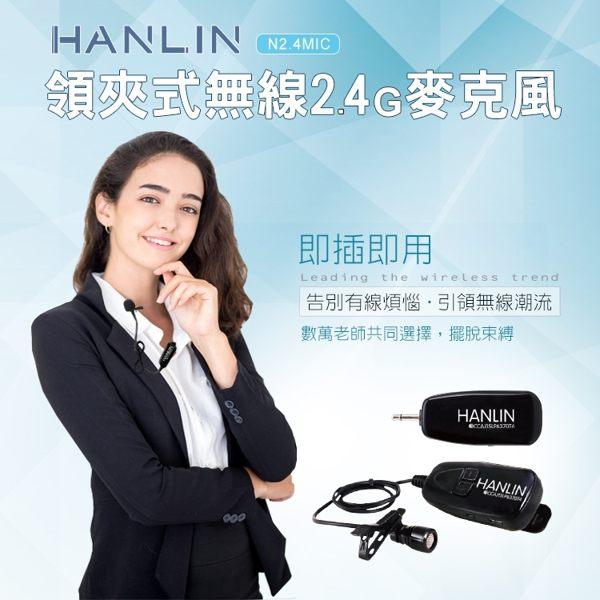 【HANLIN-N2.4MIC】領夾式無線2.4G麥克風隨插即用免配對@弘瀚科技