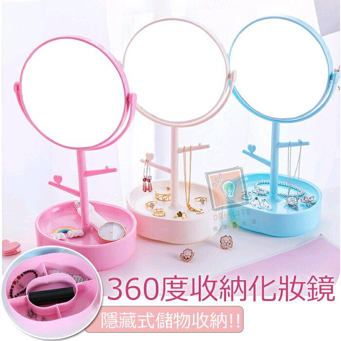 ORG《SD1291》360度旋轉~帶收納盒 雙面鏡 化妝鏡 鏡子 手環 耳環 收納盒 收納架 桌上收納 桌面收納