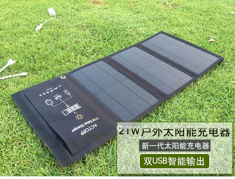 「自己有用才推薦」太陽能充電器 太陽能充電板 登山 健行 縱走 露營 5V3.5A 21W 手機 充電器 行動電源