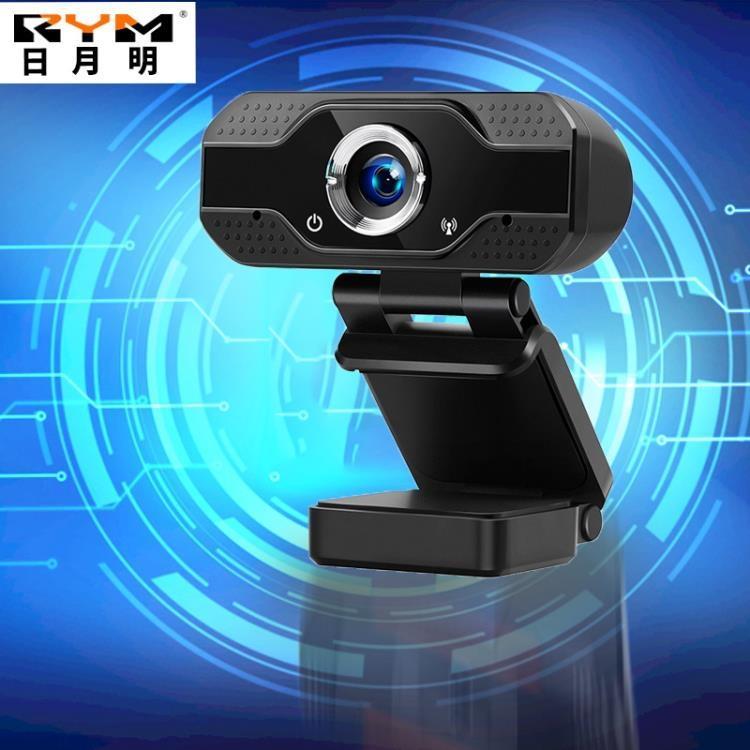 現貨 視訊攝影機1080P高清攝像頭直播網紅主播攝像機會議聊天音訊免驅電腦WebCam【免運】