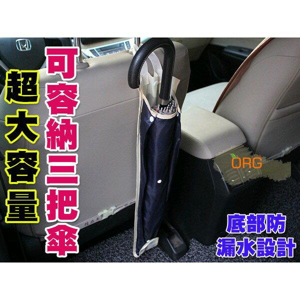 ORG《SD0296》新款 可收納3把傘 汽車/車載/車用 雨傘收納 雨傘/陽傘/晴雨傘/摺疊傘 收納 底部防漏水 椅背