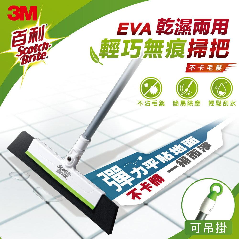 3M EVA 百利輕巧無痕掃把 (伸縮款) [180度可動是刷頭 / 輕鬆刮水]
