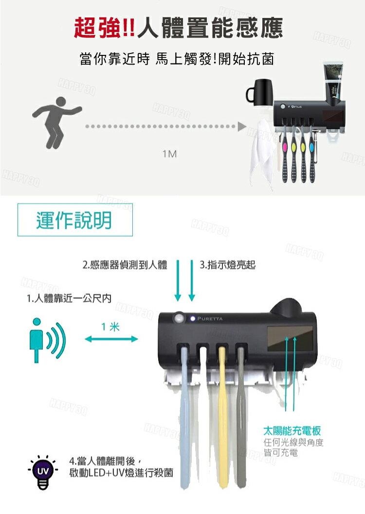 【免插電】Puretta 光觸媒抗菌牙刷架 專利設計防蟲 免打孔太陽能 紫外線 抗菌【AAA5819】 8