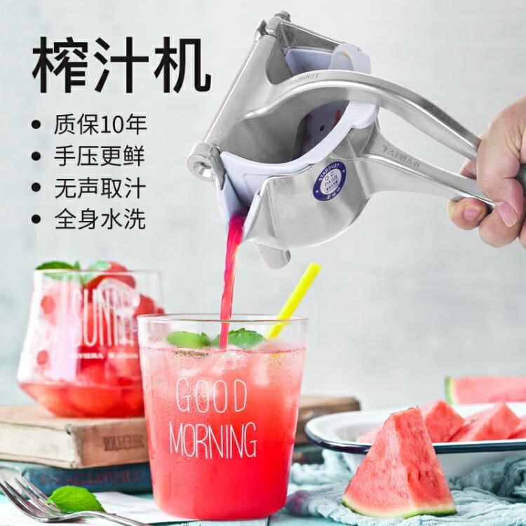 榨汁器手動榨汁機榨檸檬榨汁器手擠檸檬神器炸西瓜壓橙汁姜夾汁機壓榨器