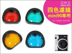 【配件王】現貨 instax mini 90 拍立得 mini90 專用 四色濾鏡 拍立得濾鏡 彩色濾鏡 非 自拍鏡